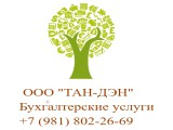 "Логотип Бухгалтерская компания ""ТАН-ДЭН"""