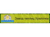 Логотип Завод Уралочка, ООО