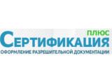 Логотип Сертификация Плюс, оформление разрешительной документации