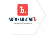 Логотип Ломбард АвтокапиталЪ, ООО
