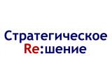 Логотип Стратегическое решение