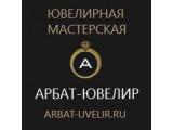 """Логотип """"Арбат-Ювелир""""- Ювелирная мастерская ремонт украшений"""