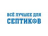 Логотип ВСЕ ДЛЯ СЕПТИКОВ