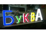 Логотип Световые буквы