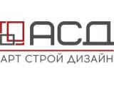 Логотип Арт Строй Дизайн