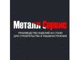 Логотип Металл Сервис  - металлопрокат от завода производителя