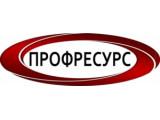 """Логотип ООО """"Проф-Ресурс"""""""