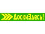 Логотип ДоскиЗдесь.ру - пиломатериалы в Москве и московской области