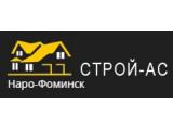 Логотип СТРОЙ-АС Строительная компания в г.Наро-Фоминске
