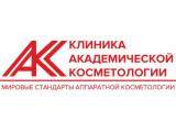 Логотип Клиника Академической Косметологии