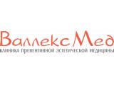 Логотип Клиника превентивной эстетической медицины ВАЛЛЕКС МЕД