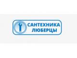 Логотип Сантехника Люберцы