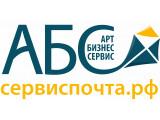 Логотип Арт-Бизнес-Сервис. Почтовое обслуживание