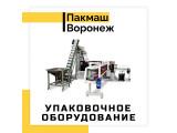 Логотип Пакмаш Воронеж, ООО