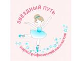 Логотип Хореографический коллектив Звездный путь